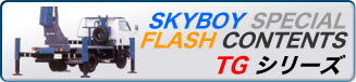 SKYBOY SPECIAL FLASH CONTENTS TG シリーズ