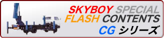 SKYBOY SPECIAL FLASH CONTENTS CG シリーズ